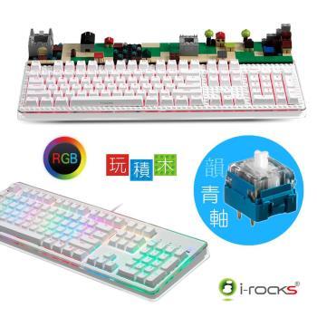i-Rocks IRK76M RGB機械式鍵盤-白(青軸)