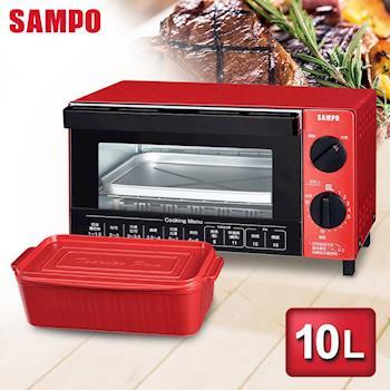 SAMPO聲寶 10L多功能魔法烘焙烤箱 KZ-SA10 加贈 USii高效鎖鮮袋