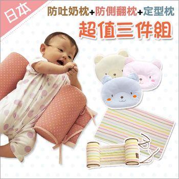 【日本熱銷品牌】 嬰兒定型枕新生兒防側枕頭+三角枕+嬰兒定型枕防吐奶枕-三件組