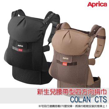 【Aprica 愛普力卡】新生兒腰帶型四方向揹巾 COLAN CTS(美捷黑/智慧棕)