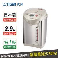 (日本製)TIGER虎牌 能效一級 2.91L 微蒸氣VE超節能熱水瓶(PVW-B30R)買就送虎牌1.5L保冷運動瓶