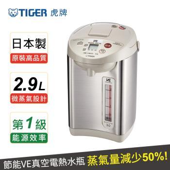 【TIGER 虎牌】2.91L 超節能VE電氣熱水瓶(PVW-B30R )