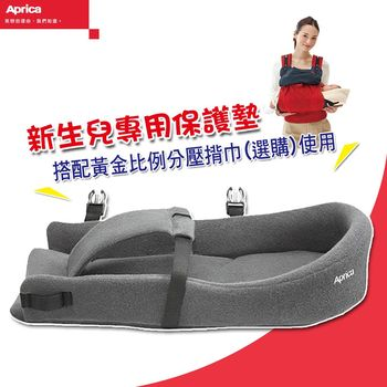 【Aprica 愛普力卡】COLAN HUG 新生兒專用保護墊 - 礦石灰