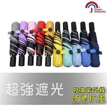 【Kasan】抗風防晒黑膠自動小黑傘