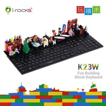 i-Rocks IRK23W 趣味積木鍵盤