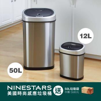美國NINESTARS時尚不銹鋼感應垃圾桶50L+12L(買大送小廚衛優惠組)