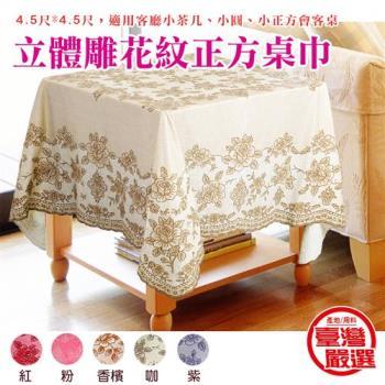【台湾制造】立体雕花 正方防水防脏桌巾(135*135cm)加送 欢乐杯一个