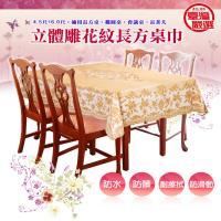 立體雕花 長形防水防髒桌巾 135*180cm 金德恩 台灣製造