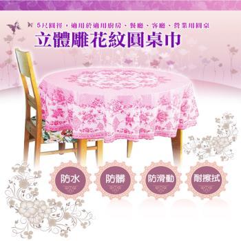 【台灣製造】立體雕花 圓桌防水防髒桌巾(150*150cm)加送 歡樂杯一個