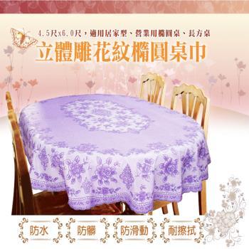 【台湾制造】立体雕花 椭圆防水防脏桌巾(135*180cm)加送 欢乐杯一个