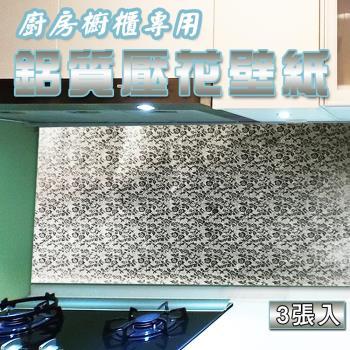 【台灣製造】廚房櫥櫃專用 鋁質壓花壁紙(87x52cm 共3張)