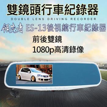 領先者 ES-13 前後雙鏡+倒車顯影+循環錄影 防眩藍光後視鏡型行車記錄器