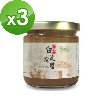 樸優樂活 石磨白芝麻醬-原味3罐(180g/罐)