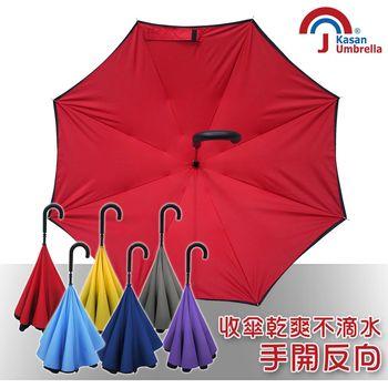 【Kasan 】雙層傘面防風反向雨傘