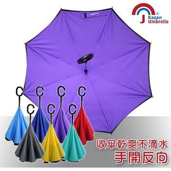 【Kasan 】C型雙層傘面防風反向雨傘