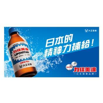 【大正製藥】力保美達 (150mlx24入/箱)