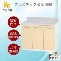 ASSARI-水洗塑鋼緩衝3門平台(寬95深56高82cm)
