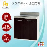ASSARI-水洗塑鋼緩衝雙門平台(寬72深56高82cm)