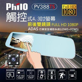 飛樂 PV388TS 手機觸感式螢幕 前後雙鏡1080P ADAS安全預警高畫質行車紀錄器