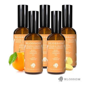 【BLOSSOM】暖薑甜橙植萃曲線緊緻舒緩美體按摩油(100ML/瓶)X5組