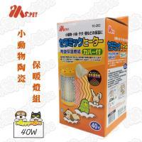 【MS.PET】小動物陶瓷保暖燈組40W