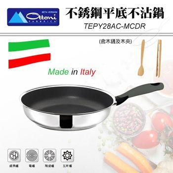 OttoniFabbrica義大利原裝進口不鏽鋼平底不沾鍋28cm