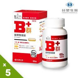 【台塑生醫】緩釋B群雙層錠60錠(5瓶/組)-網