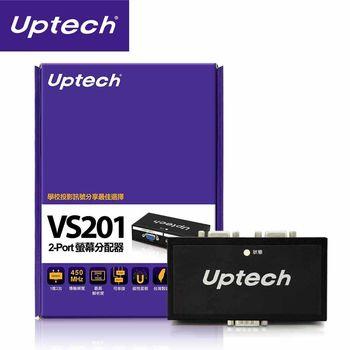 Uptech 登昌恆 VS201 1進2出  VGA螢幕分配器