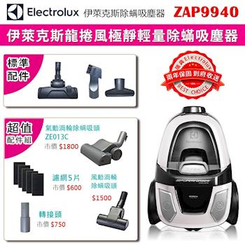 Electrolux 伊萊克斯 極靜輕量除蟎吸塵器  ZAP9940【附渦輪動力塵螨吸頭ZE013C+風動渦輪除螨吸頭+轉接頭+五片活性碳濾網】