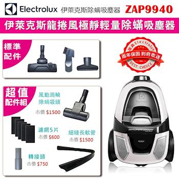Electrolux 伊萊克斯極靜輕量除蟎吸塵器 ZAP9940(附4大好禮配件)