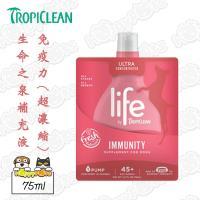 【TropiClean Life 】生命之泉補充液-免疫力(75ml)