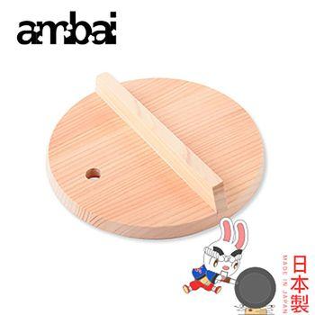 日本ambai 雪平鍋蓋 20cm專用-小泉誠 日本製 AK-52120