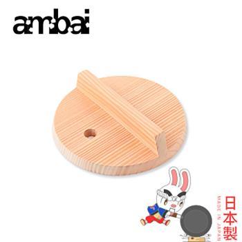 日本ambai 雪平鍋蓋 16cm專用-小泉誠 日本製 AK-52116