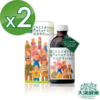 【大漢酵素】孩童發育精華醱酵液(250mlx2瓶)