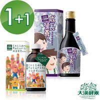 【大漢酵素】孩童發育精華醱酵液+成長營養蔬果植物醱酵液(250mlx1瓶+300mlx1瓶)