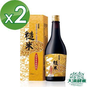 【大漢酵素】糙米蔬果植物醱酵液 (600mlx2瓶)