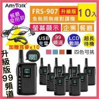 FRS-907 免執照無線對講機【五組10入】