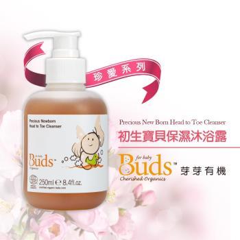 【Buds芽芽有機】珍愛系列-初生寶貝保濕沐浴露(Precious Newborn Head toToe Cleanser)