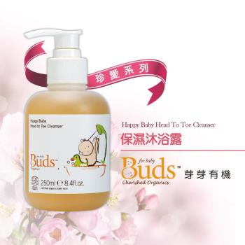 【Buds芽芽有機】珍愛系列-保濕沐浴露(Happy Baby Head To Toe Cleanser)
