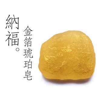 【手作博士】金箔琥珀納福皂 出清特惠 x 4入