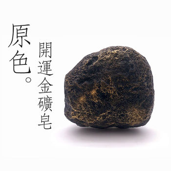 【手作博士】開運金礦皂 Mine Stone Shape Handmade Soap with gold foil x 4入(原價1680)