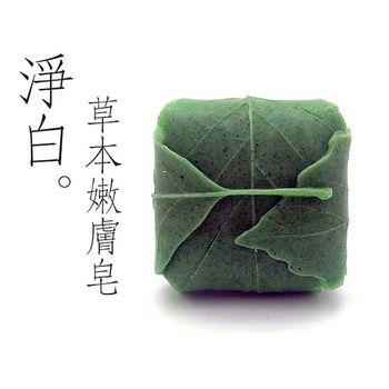 【手作博士】草本綠藻嫩膚皂 出清特惠 x 4入