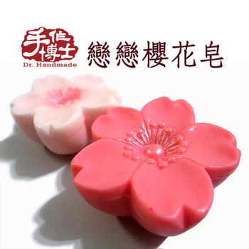 【手作博士】戀戀櫻花皂(亮麗紅) x 10入