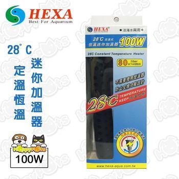 【HEXA】28度C定溫恆溫迷你加溫器 100W (淡海水兩用)