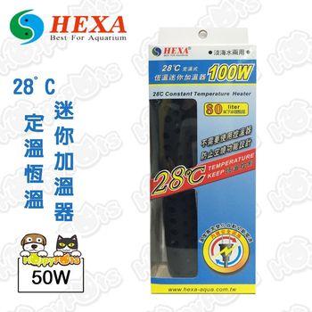 【HEXA】28度C定溫恆溫迷你加溫器 50W (淡海水兩用)
