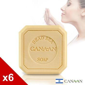 【以色列CANAAN】死海鹽礦物菁華洗面皂100g(超值六入)