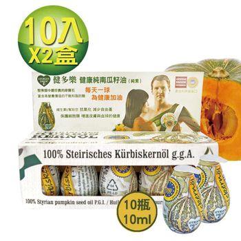 頂級奧地利原裝南瓜籽油(10mlx20球)