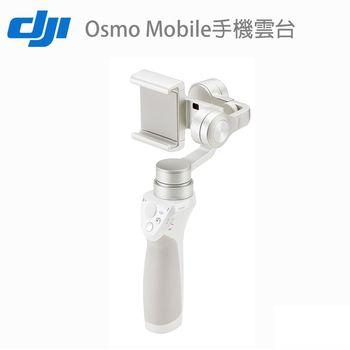 【DJI】 靈眸Osmo Mobile手機雲台 (原廠公司貨)