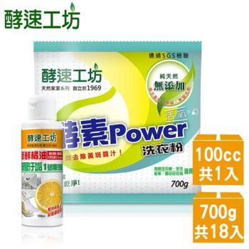【酵速工坊】活氧酵素洗衣粉18件組 ( 贈污漬專洗精1號 )