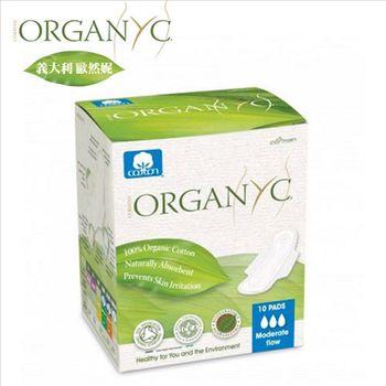 義大利ORGANYC歐然妮-日用有機衛生棉 超薄蝶翼(獨立包裝10片裝/盒 - 24公分)